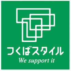 we support つくばスタイル