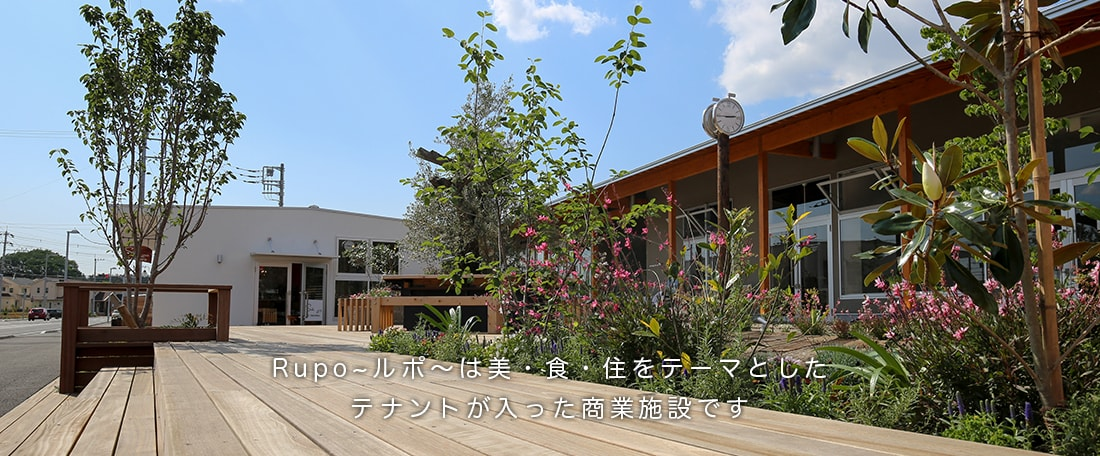 RUPOは美・食・住をテーマとしたテナントが入った集合施設です。